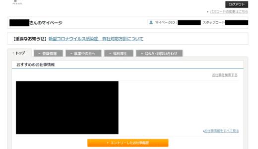 パーソルテクノロジースタッフのマイページ画面