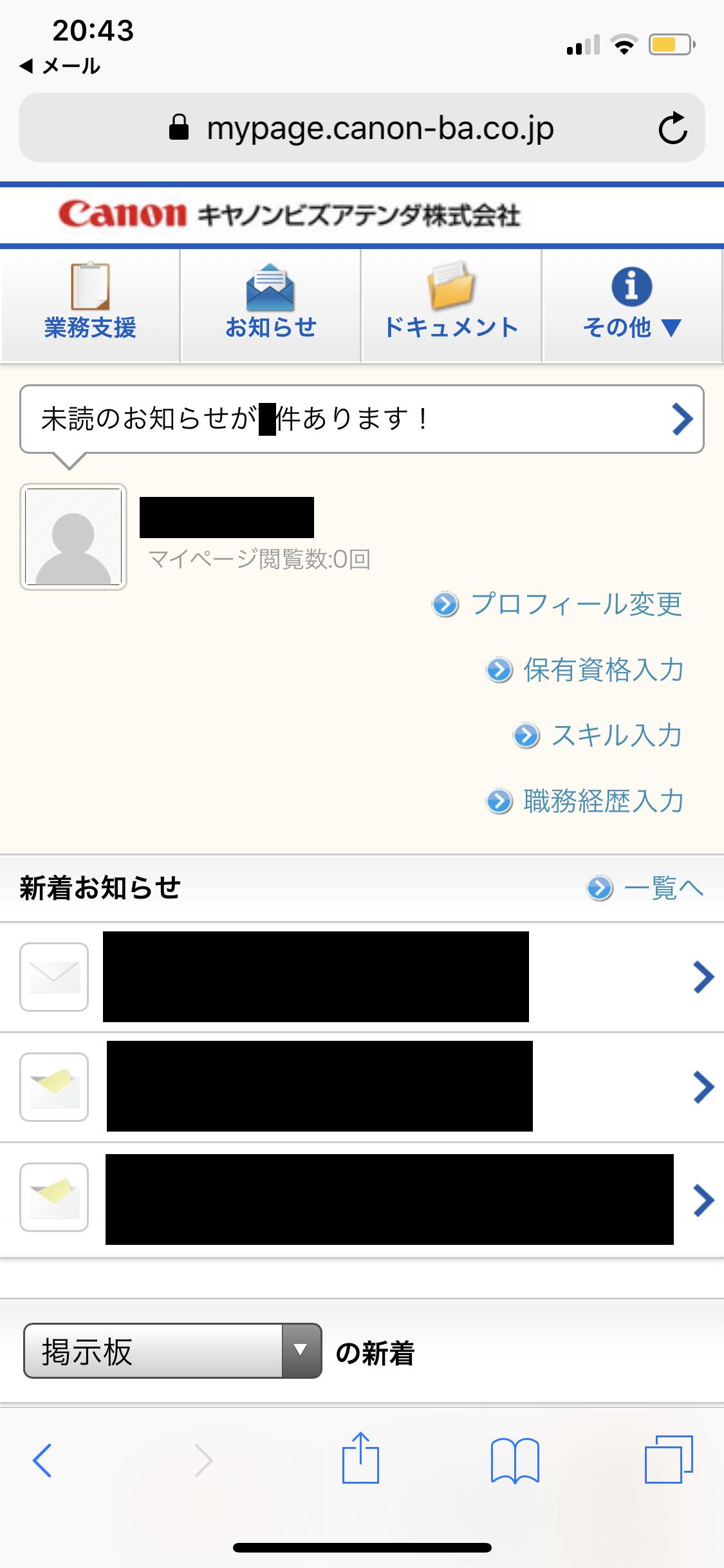 キヤノンビズアテンダ株式会社 本社