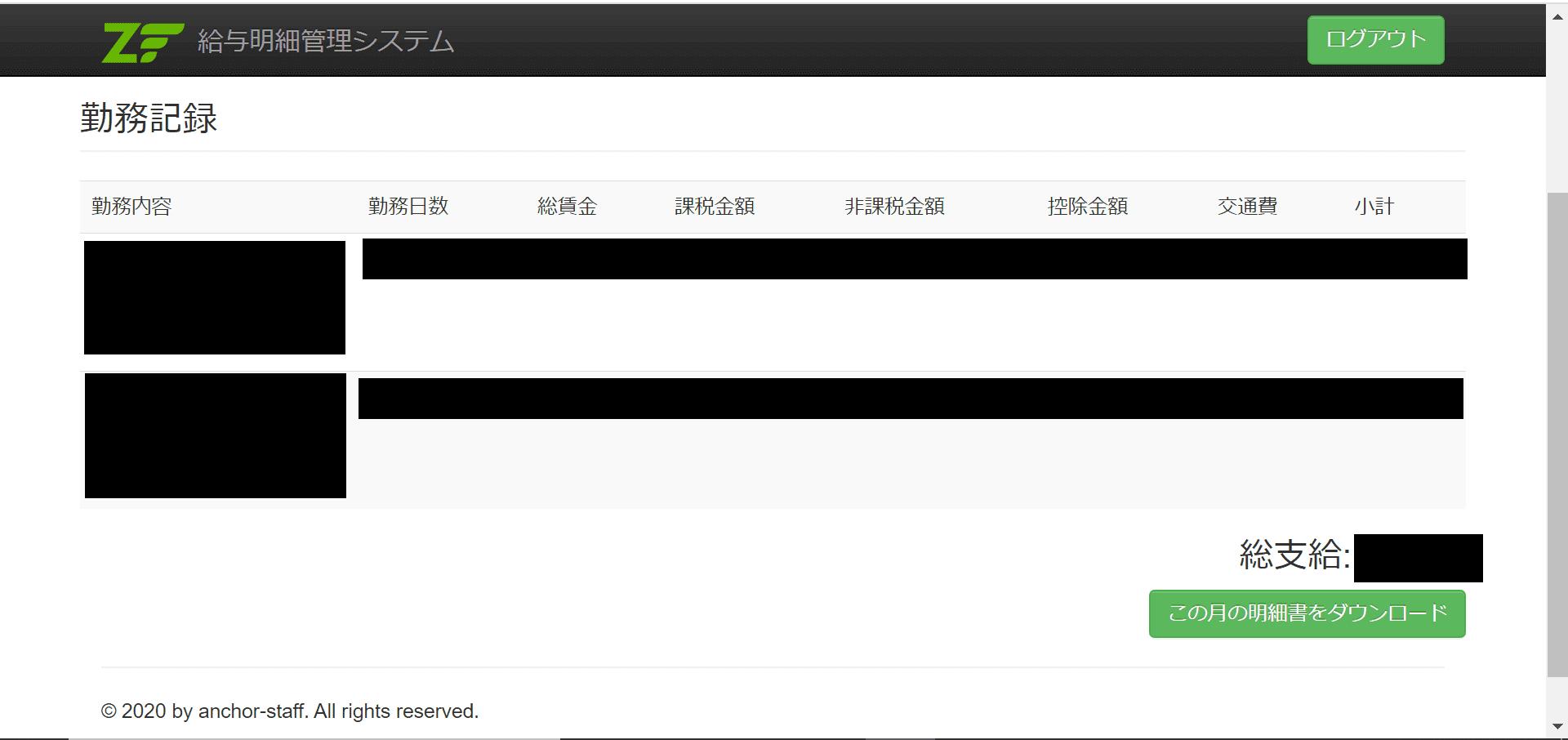 株式会社アンカースタッフ 水戸オフィス
