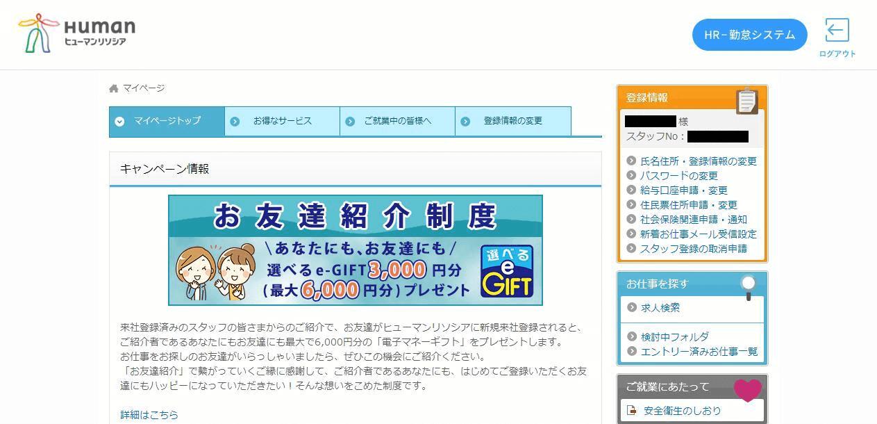 ヒューマンリソシア 梅田支社