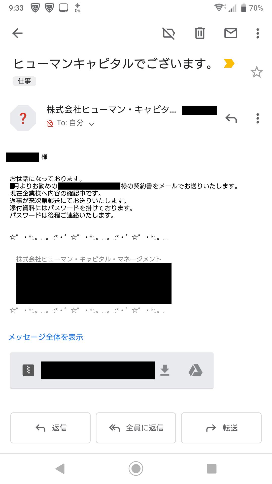 株式会社ヒューマン・キャピタル・マネージメント 大阪オフィス