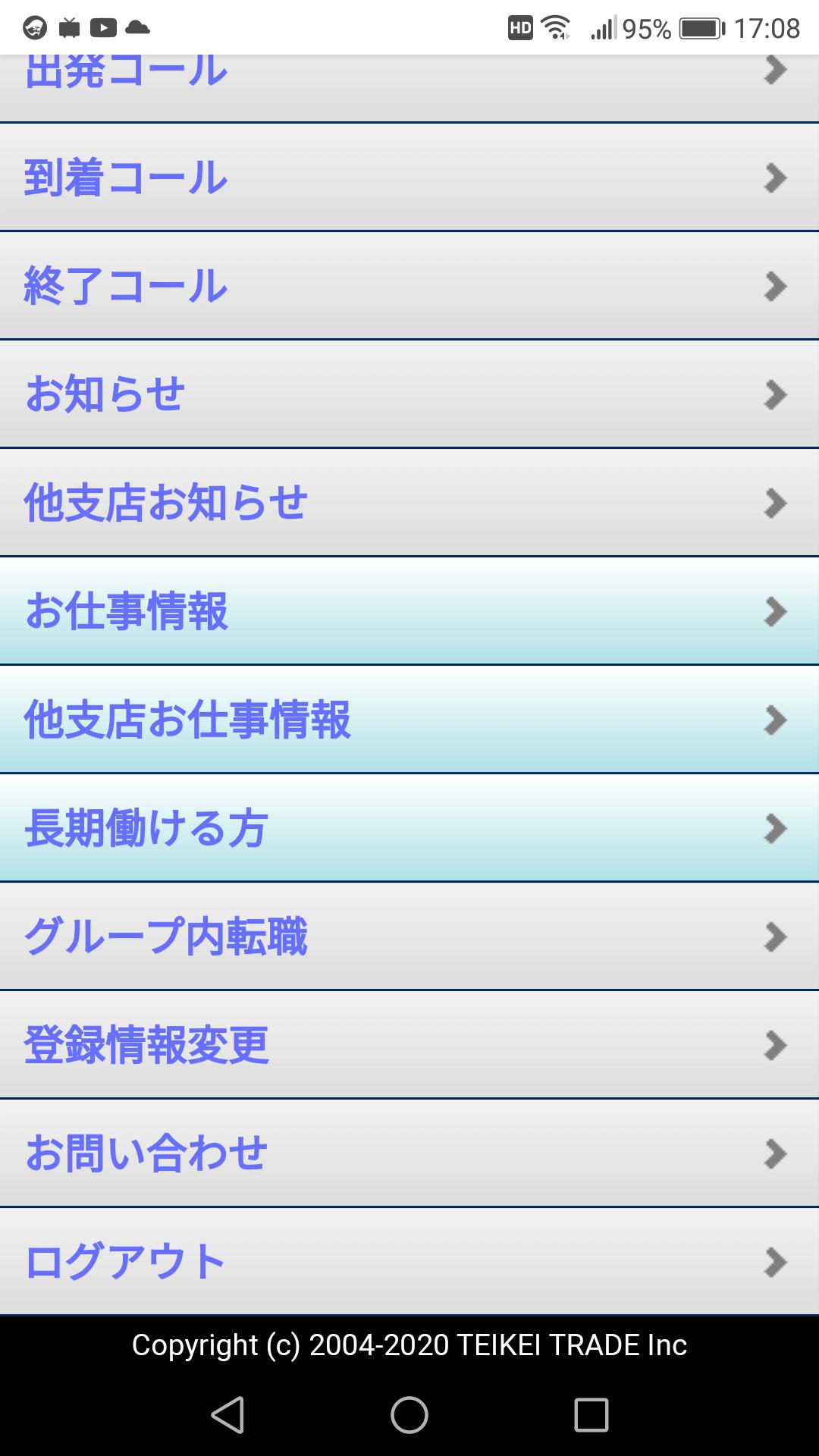 テイケイトレード(株)熊谷リクルートセンター