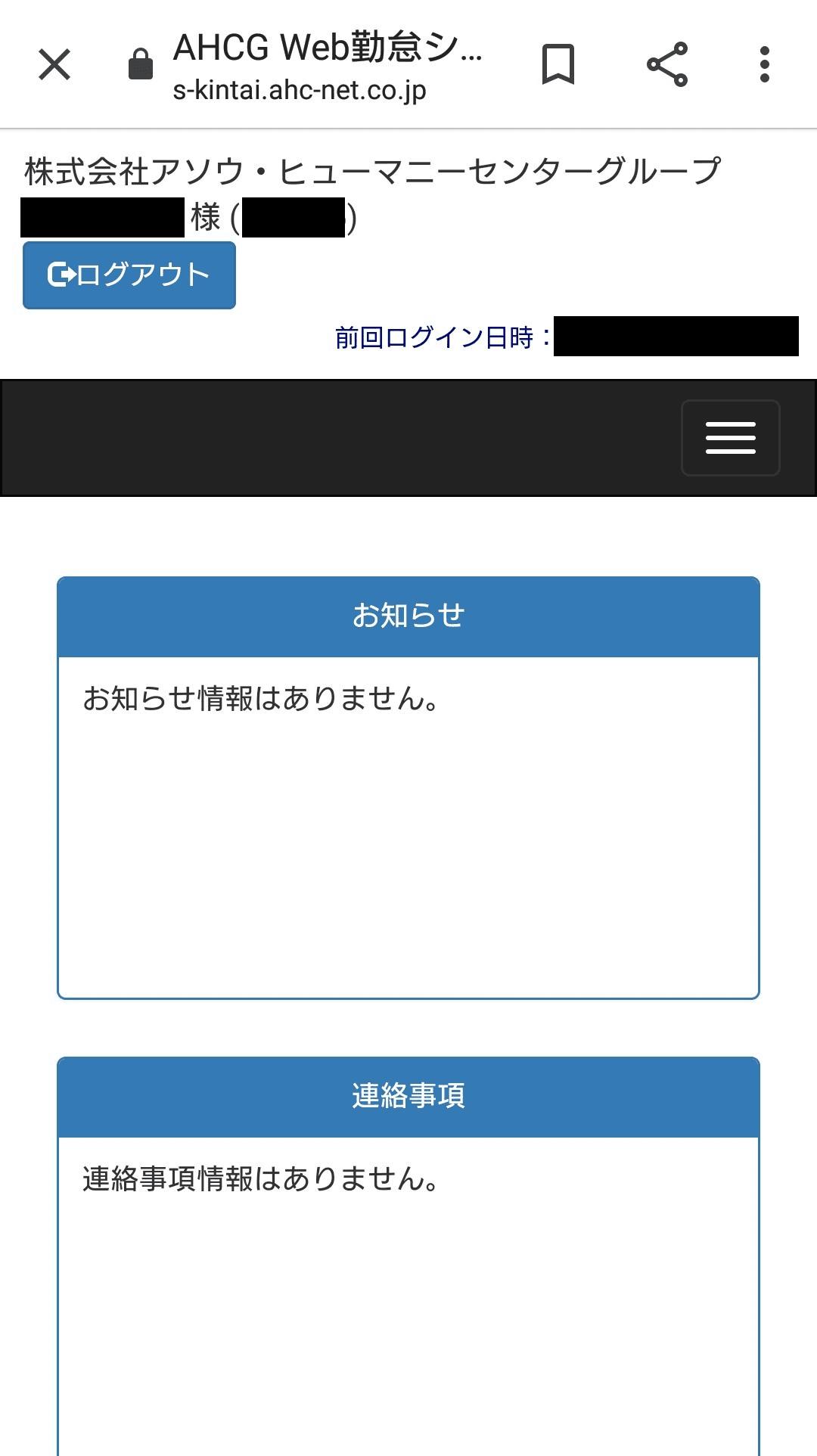 株式会社アソウ・ヒューマニーセンター北九州オフィス