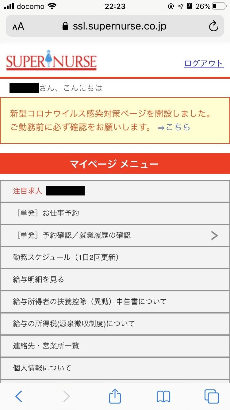 株式会社スーパーナース 大阪支社