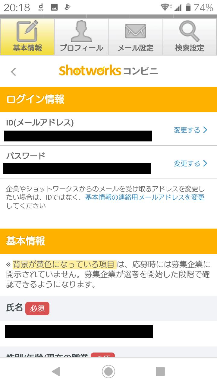 ショットワークス web登録