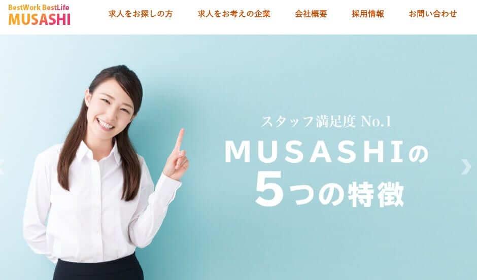 宮崎県 株式会社MUSASHI(ムサシ)