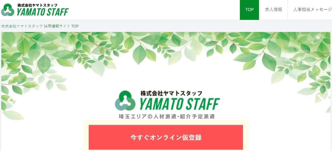 さいたま県 ヤマトスタッフ