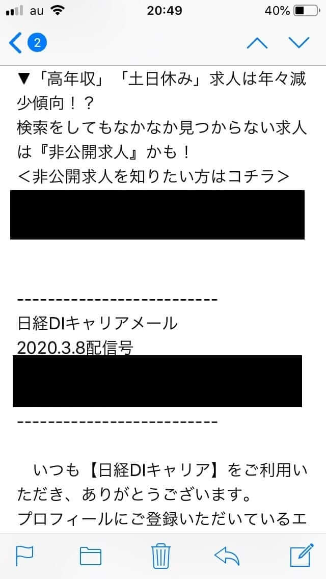 日経DIキャリア