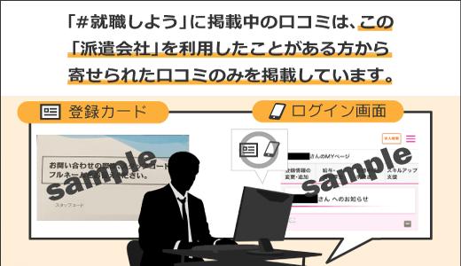 【本人確認済み】リクルートスタッフィングの評判・口コミ