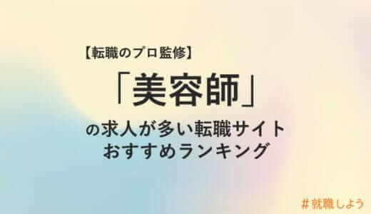【転職のプロ監修】美容師の転職サイトおすすめランキング(28社求人数調査)【2020年11月更新】