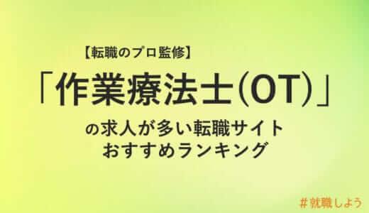 【転職のプロ監修】作業療法士(OT)の転職サイトおすすめランキング(18社調査)【2020年11月求人数更新】