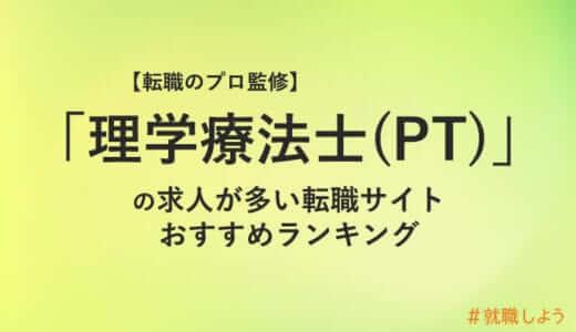 【転職のプロ監修】理学療法士(PT)の転職サイトおすすめランキング(32社求人数調査)