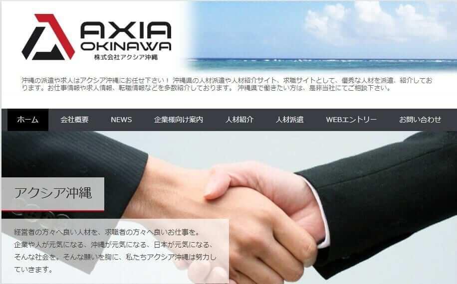 アクシア沖縄