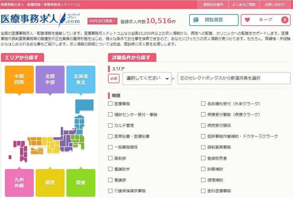 医療事務求人.com