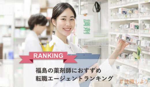 【転職のプロが教える】福島の薬剤師におすすめ転職エージェントランキング