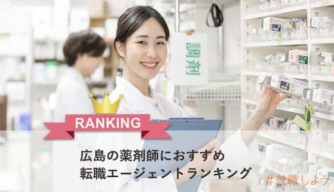 【転職のプロが教える】広島の薬剤師におすすめ転職エージェントランキング