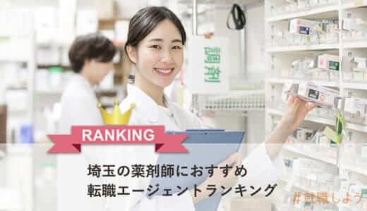 【転職のプロが教える】埼玉の薬剤師におすすめ転職エージェントランキング