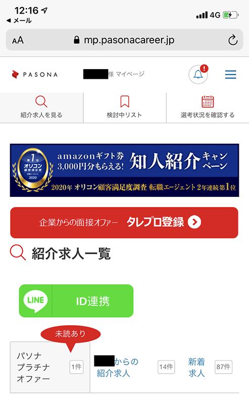 パソナキャリア 東京本社