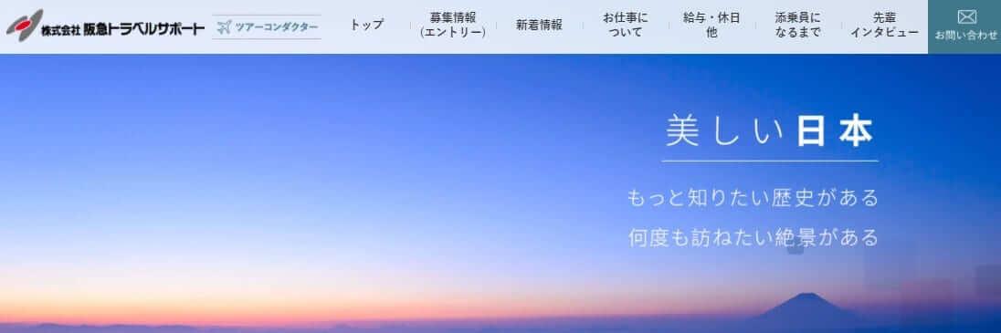 阪急トラベルサポート