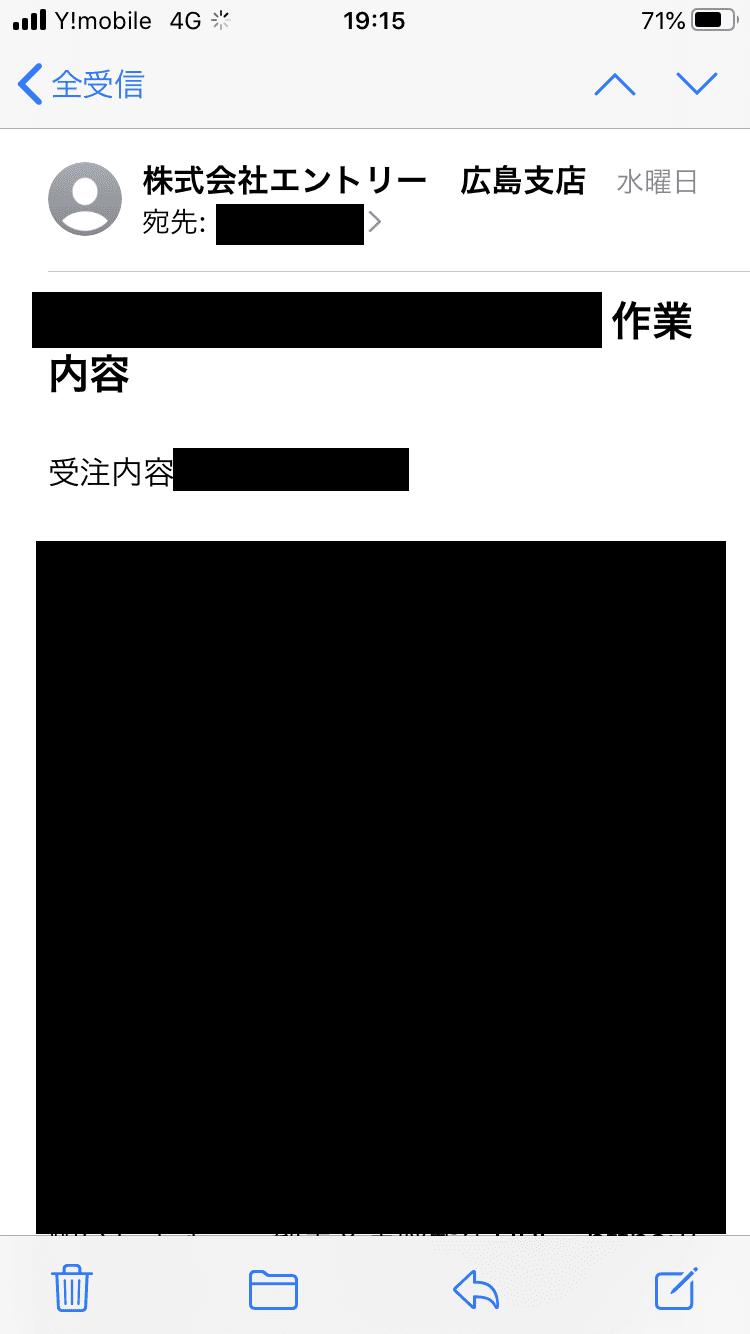 エントリー 広島支店