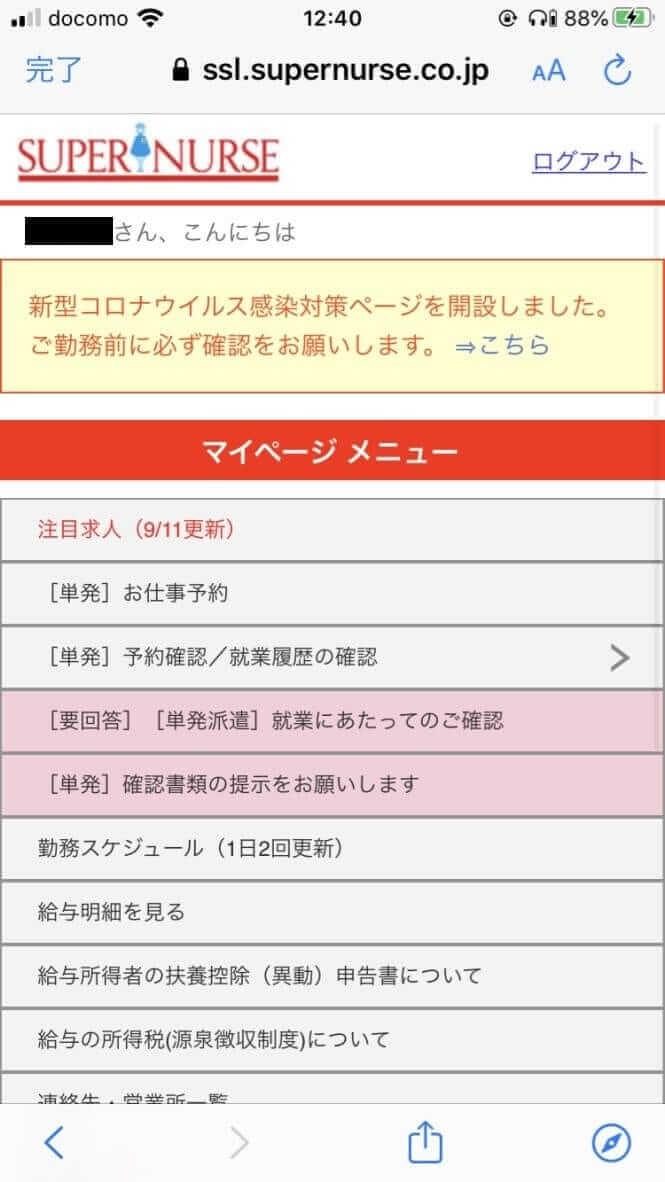 スーパーナース 大阪支店
