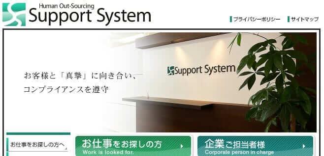 サポート・システム