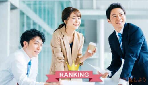 【転職のプロ監修】30代後半におすすめ転職エージェントランキング