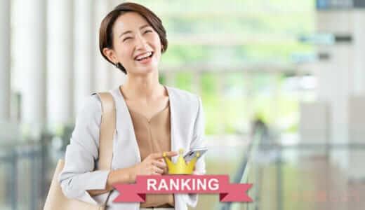 【転職のプロ監修】30代女性におすすめ転職エージェントランキング