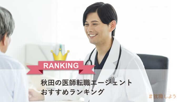 【転職のプロが教える】秋田の医師転職エージェントおすすめランキング