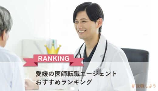 【転職のプロが教える】愛媛の医師転職エージェントおすすめランキング
