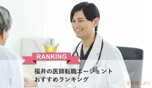 【転職のプロが教える】福井の医師転職エージェントおすすめランキング