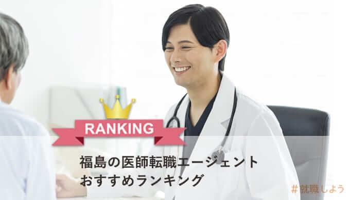 【転職のプロが教える】福島の医師転職エージェントおすすめランキング