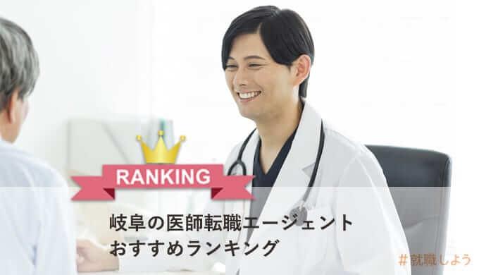 【転職のプロが教える】岐阜の医師転職エージェントおすすめランキング