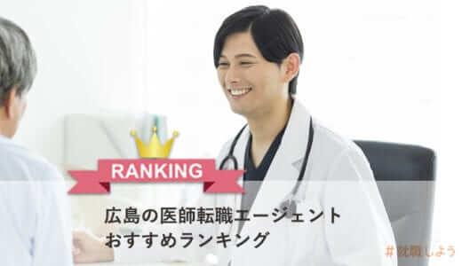 【転職のプロが教える】広島の医師転職エージェントおすすめランキング