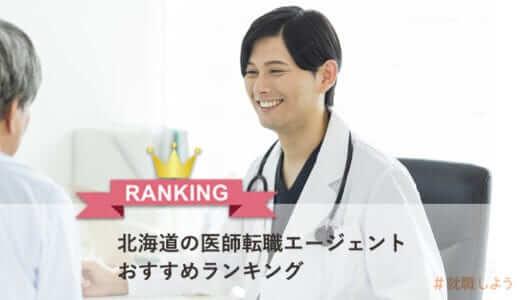 【転職のプロが教える】北海道の医師転職エージェントおすすめランキング