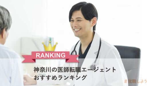 【転職のプロが教える】神奈川の医師転職エージェントおすすめランキング