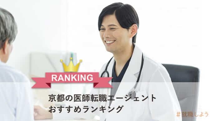 【転職のプロが教える】京都の医師転職エージェントおすすめランキング