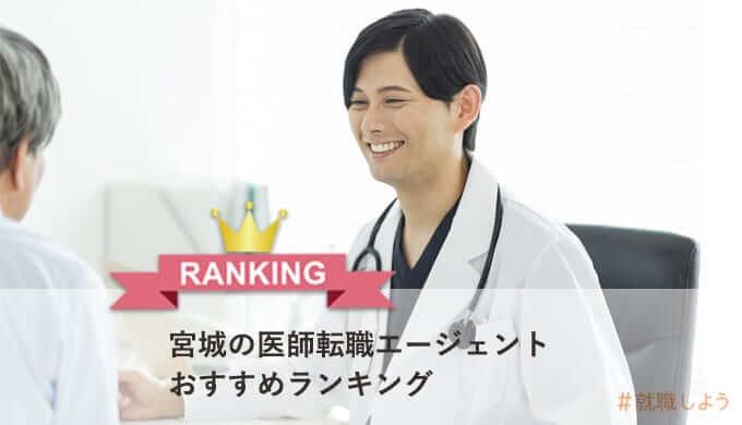【転職のプロが教える】仙台・宮城県の医師転職エージェントおすすめランキング