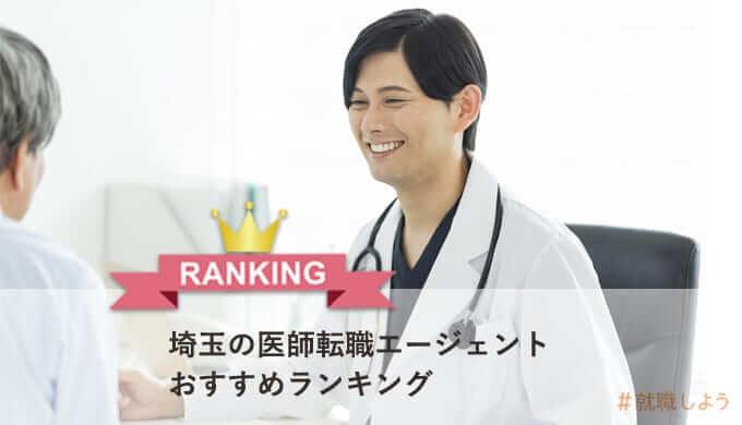 【転職のプロが教える】埼玉の医師転職エージェントおすすめランキング