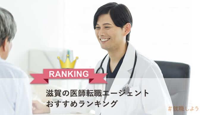 【転職のプロが教える】滋賀の医師転職エージェントおすすめランキング
