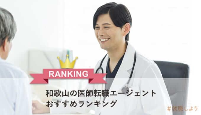 【転職のプロが教える】和歌山の医師転職エージェントおすすめランキング