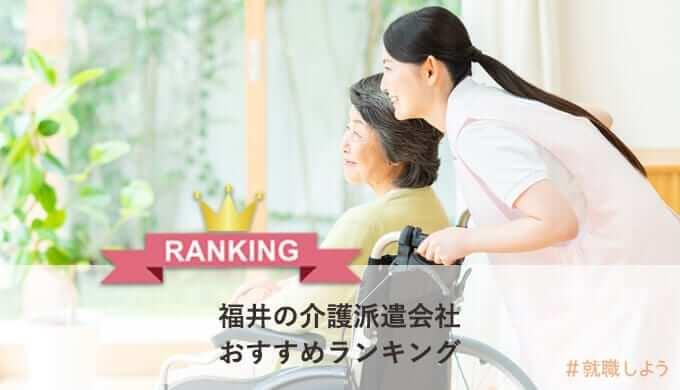【派遣のプロが教える】福井の介護派遣会社おすすめランキング