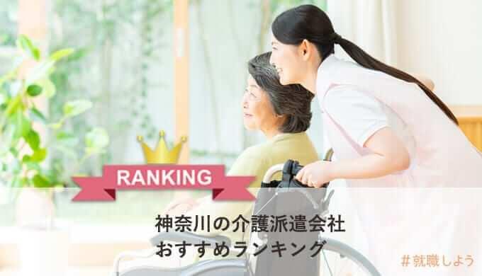 【派遣のプロが教える】神奈川の介護派遣会社おすすめランキング