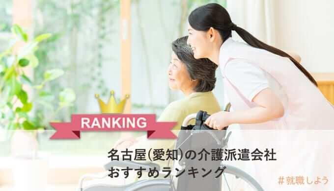 【派遣のプロが教える】名古屋の介護派遣会社おすすめランキング