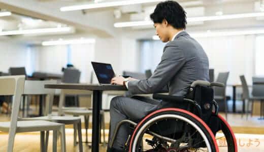 【転職のプロが監修】障害者向け転職エージェントおすすめ13選