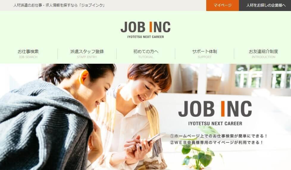 ジョブインク(伊予鉄総合企画)