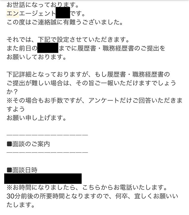 エン エージェント(エン・ジャパン株式会社)
