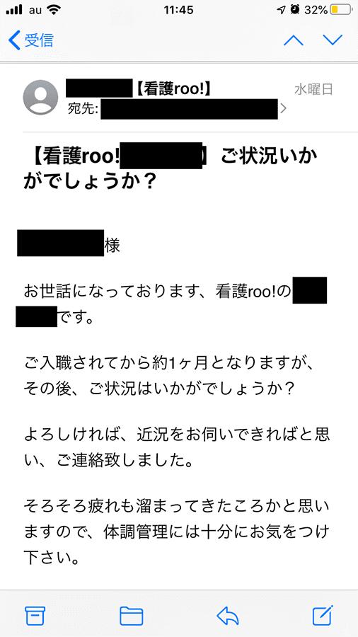 看護roo! 名古屋オフィス