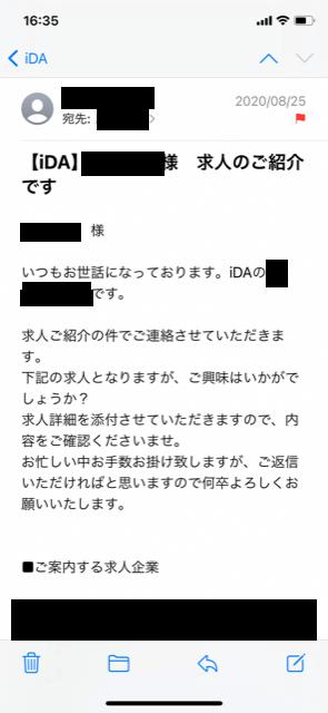 IDA 東京支社