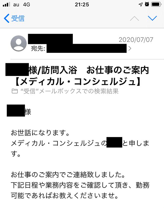 メディカルコンシェルジュ 静岡支社